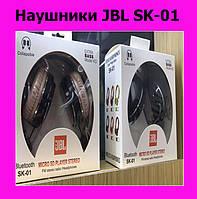 Наушники JBL SK-01!АКЦИЯ