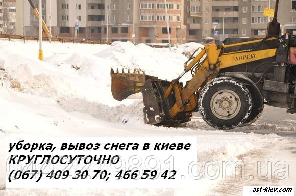 Уборка снега Украина Киев