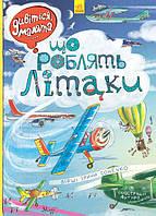 Книга Дивіться, малята... Що роблять літаки, 2+