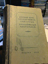Короткий курс оперативної хірургії з топографічною анатомією. редактор Шевкуненко. Л., 1951