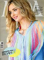 """Журнал по вязанию. """"Журнал мод"""" № 624"""