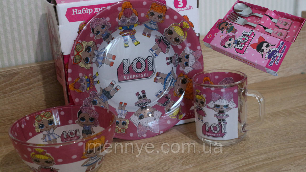 Детский набор посуды с куклами ЛОЛ