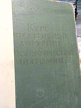 Островерхов. Курс оперативної хірургії та топографічної анатомії. М., 1964