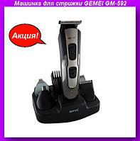 Машинка для стрижки GEMEI GM-592,Машинка для стрижки!Акция