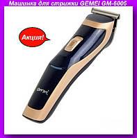 Машинка для стрижки GEMEI GM-6005,Машинка для стрижки волос!Акция