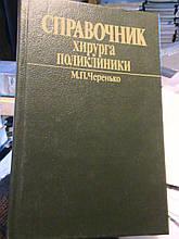 Довідник хірурга поліклініки. Черенько. К, 1990.