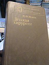 Дитяча хірургія. Ісаков. М., 1983
