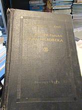 Вогнепальна рана людини. Давидовський. том 2. Морфологічний і общепатологический аналіз. М., 1954.
