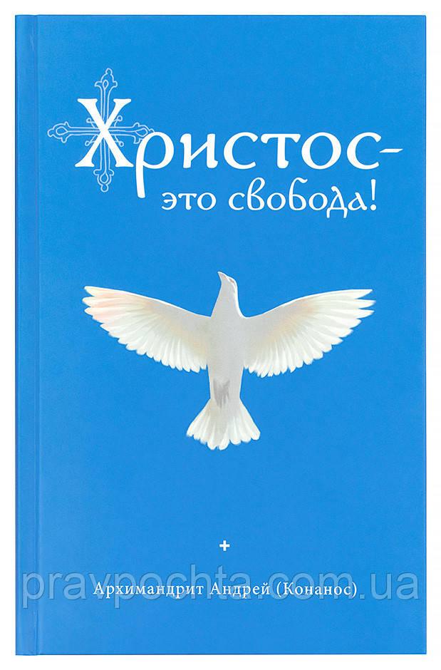 Христос – это свобода! (мягк.). Архимандрит Андрей (Конанос)