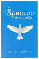 Христос – это свобода! (мягк.). Архимандрит Андрей (Конанос) , фото 1