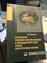 Ускладнення виразкової хвороби. Хірургічне лікування.Лупальцов. К., 2009.