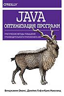 Java:оптимизация программ. Практические методы повышения производительности приложений в JVM. Эванс Б. Гоф Дж.
