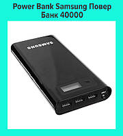Внешний аккумулятор Power Bank Samsung Повер Банк 40000!Акция