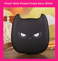 Power Bank Морда Повер Банк 12000!Акция