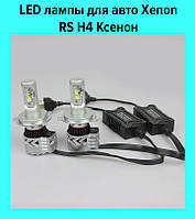 LED лампы для авто Xenon RS H4 Ксенон!Акция