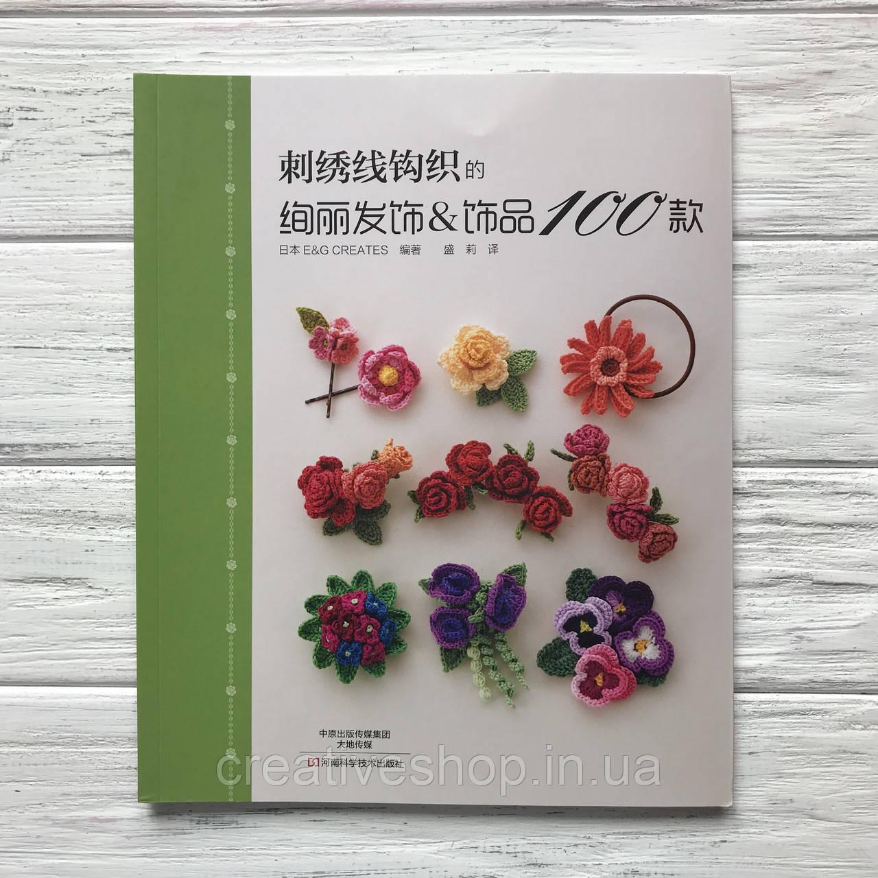 """Японский каталог по вязанию """"Цветы крючком"""" (белый)"""