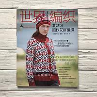 """Японский журнал по вязанию """"Осень - зима №4"""", фото 1"""
