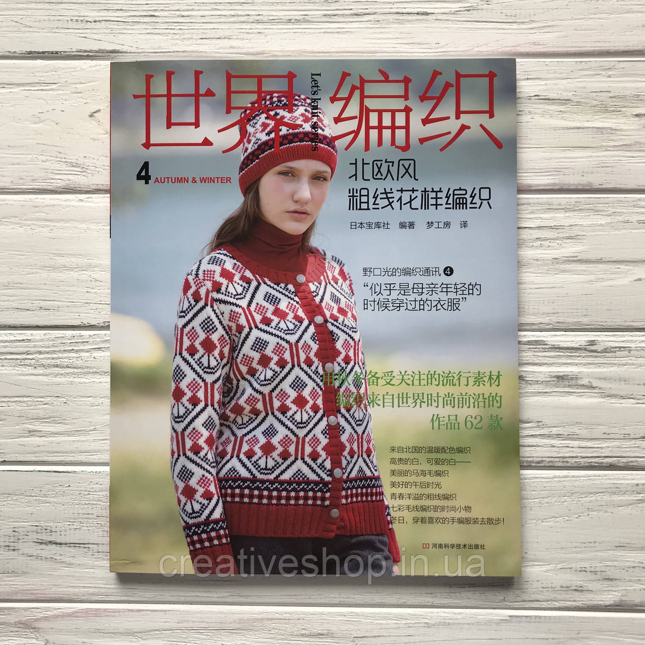 """Японский журнал по вязанию """"Осень - зима №4"""""""