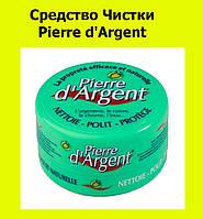 Средство Чистки Pierre d'Argent!АКЦИЯ