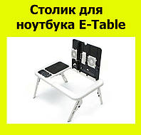 Столик для ноутбука E-Table!АКЦИЯ