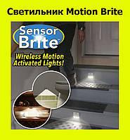 Светильник Motion Brite!АКЦИЯ