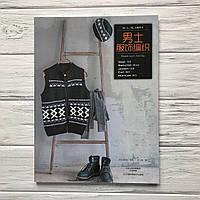 """Японский журнал по вязанию """"Простое вязание для мужчин"""", фото 1"""