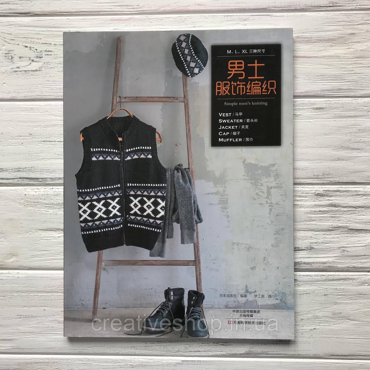 """Японский журнал по вязанию """"Простое вязание для мужчин"""""""