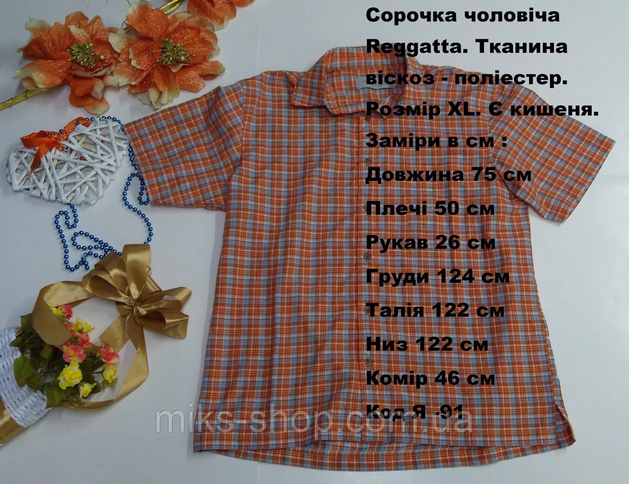 Рубашка мужская Reggatta Размер XL