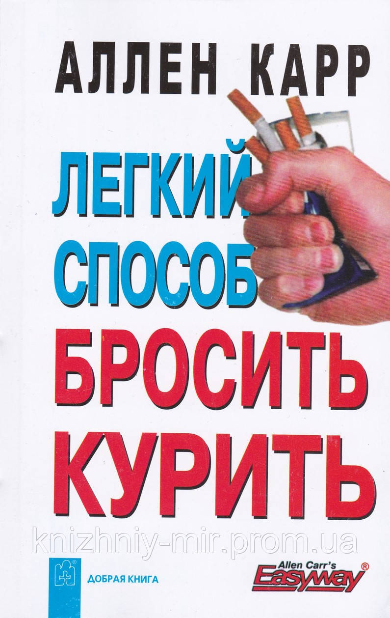 Аллен Карр Легкий способ бросить курить   (мяг)