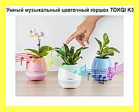 Умный музыкальный цветочный горшок TOKQI K3!Акция