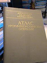 Атлас урогінекологічних операцій. Чухрієнко. К., 1981.