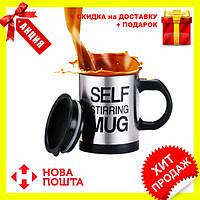 Кружка мешалка Self Stiring Mug 001 ЧЕРНЫЙ, фото 1