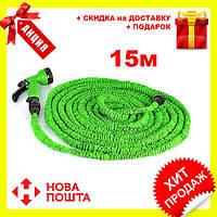 Шланг садовый поливочный X-hose 15 метров м ЗЕЛЕНЫЙ