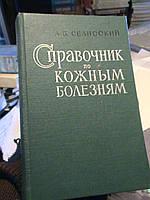 Справочник по кожным болезням. Клиника и лечение заболеваний кожи.Фармакотерапия. Селисский. Мн., 1963.