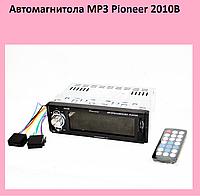 Автомагнитола MP3 Pioneer 2010B!Акция