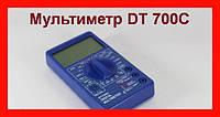 Мультиметр универсальный DT-700C со звуком, цифровой мультиметр, измерительный прибор!Товар дня