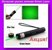 Лазерная указка зеленая Green Laser Pointer 303,Мощная зеленая лазерная указка!Товар дня