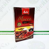Кофе Melitta Mocca 250 г молотый (16)
