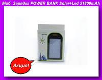 Моб. Зарядка POWER BANK Solar+Led 21800mAh (реальная емкость 4800) UKC,Solar+Led 21800!Акция