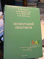 Акушерський практикум. Сенчук. Одеса, 2009.