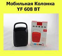 Мобильная Колонка YF 608 BT!АКЦИЯ