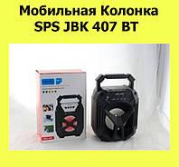 Мобильная Колонка SPS JBK 407 BT!АКЦИЯ