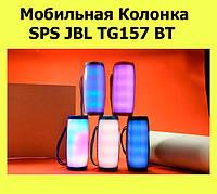 Мобильная Колонка SPS JBL TG157 BT!АКЦИЯ