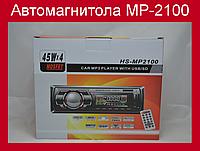 Автомагнитола MP-2100!Акция