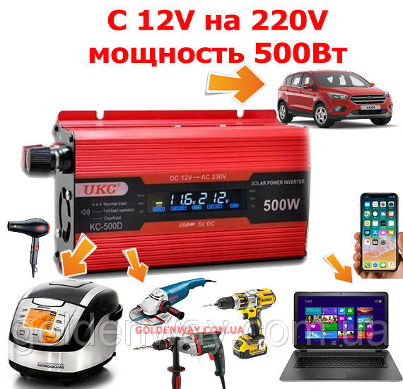 Автомобильный преобразователь напряжения инвертор UKC с 12V на 220V AC/DC 500W KC-500D с LCD дисплеем 500Вт
