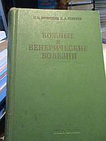 Потоцкий. Кожные и венерические болезни. К., 1978
