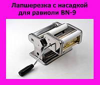 Лапшерезка с насадкой для равиоли BN-9!Товар дня