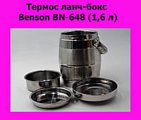 Термос ланч-бокс Benson BN-648 (1,6 л)!АКЦИЯ