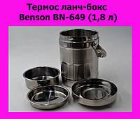 Термос ланч-бокс Benson BN-649 (1,8 л)!АКЦИЯ