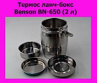Термос ланч-бокс Benson BN-650 (2 л)!АКЦИЯ
